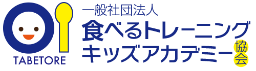 一般社団法人食べるトレーニングキッズアカデミー協会