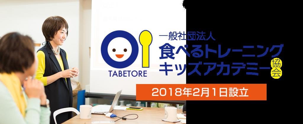 【食べトレ】一般社団法人食べるトレーニングキッズアカデミー協会