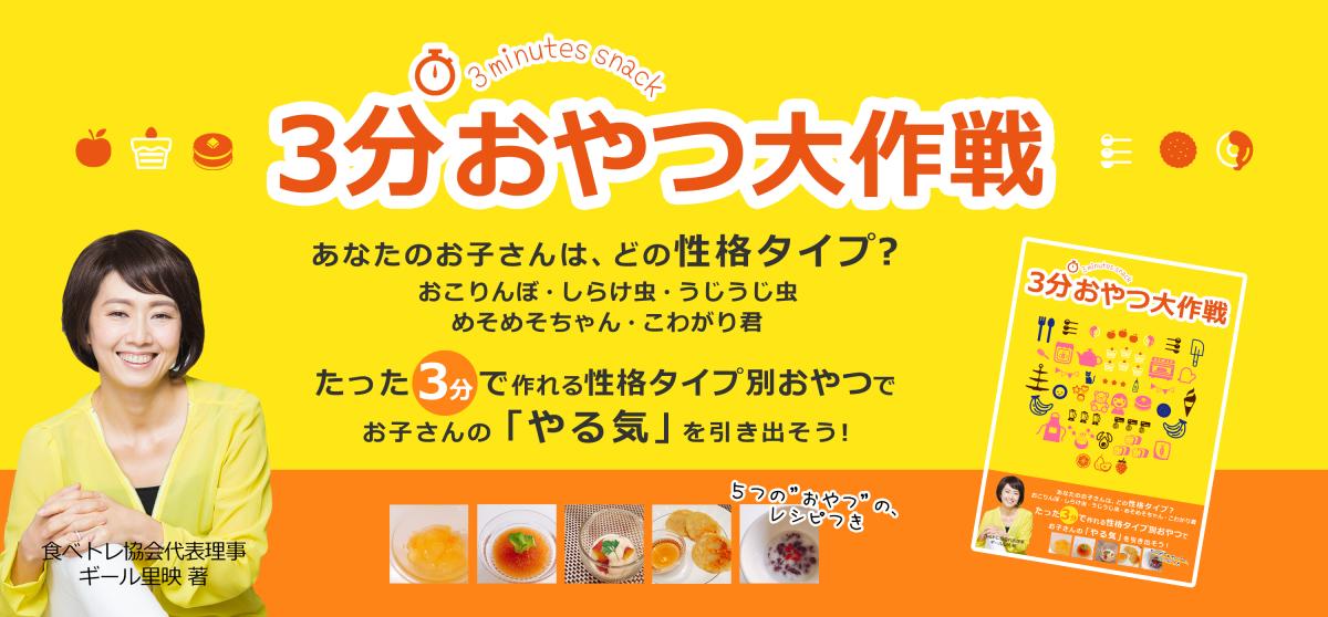『3分おやつ大作戦!〜子どもの性格別・タイプ別世界一簡単なおやつレシピ』無料ダウンロード
